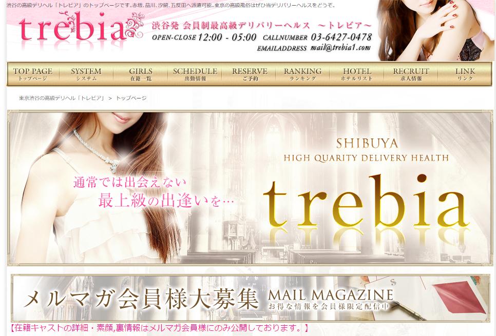 トップページ|東京渋谷の高級デリヘル「トレビア」