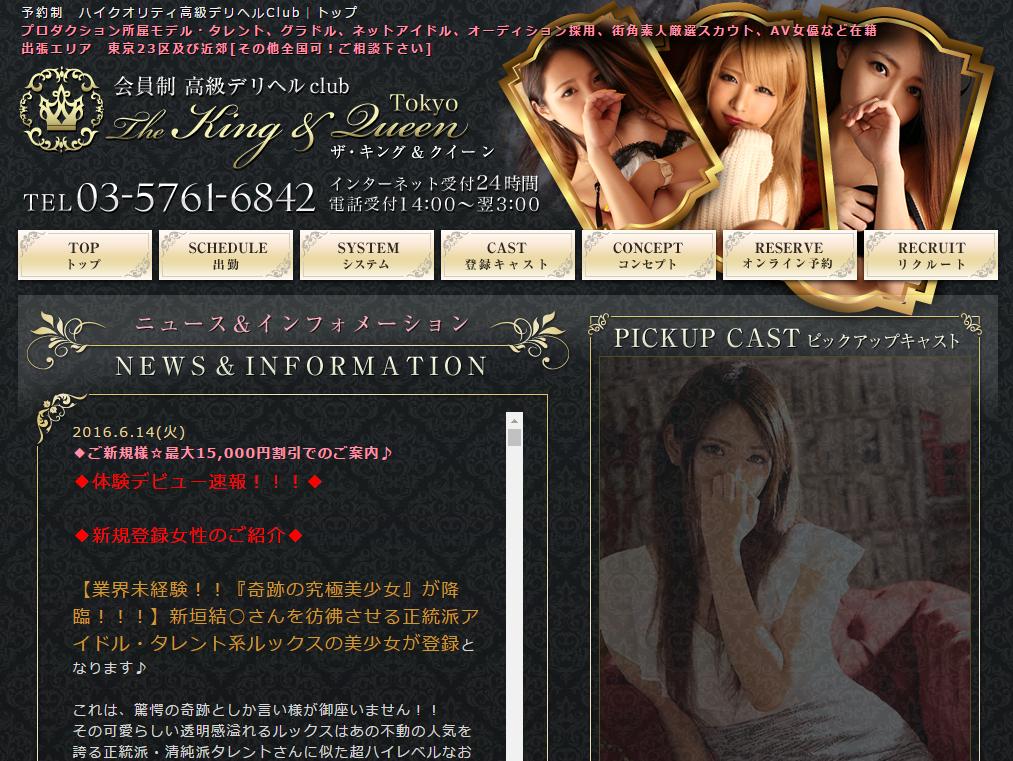 トップページ│会員制 高級デリヘルclub│The King & Queen Tokyo ザ・キング&クイーン東京